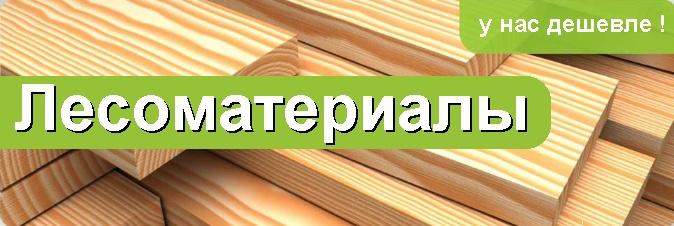 Лесосклад в Запорожье : Лес : Лесоматериалы